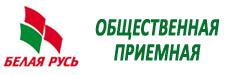 Общественная приемная Ветковской районной организации РОО «Белая Русь»