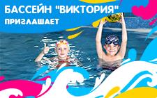 """Блок плавательных бассейнов """"Виктория"""""""