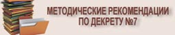 """Декрет Президента Республики Беларусь 23 ноября 2017 г. №7 """"О развитии предпринимательства"""""""