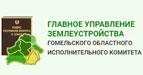 Землеустроительная служба Гомельского областного исполнительного комитета