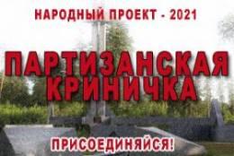 Народный проект